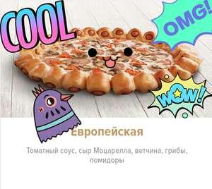 Пицца Европейская 30 см в подарок при заказе от 550 рублей
