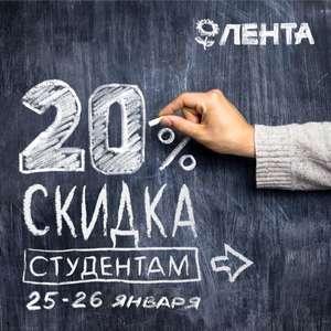 Скидка 20% на все товары для студентов