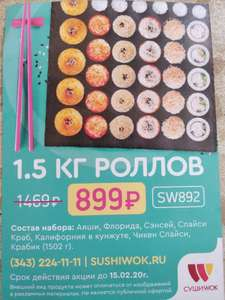 [Екатеринбург] 1.5 кг роллов