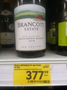 [Мск и Подмосковье] вино Совиньон блан Brancott Estate
