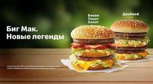 [Москва] 31 января Биг Мак за 3 рубля в Макдоналдс на Пушкинской