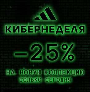 -25% в корзине на новую коллекцию в Adidas (только сегодня)