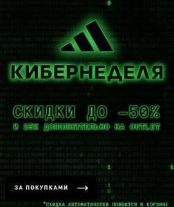 UPD: Кибернеделя в Adidas до 02.02.2020 (Скидки до 50% и дополнительные 25% на outlet)
