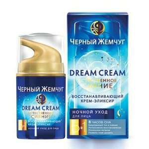 """Ночной крем-эликсир для лица """"Черный жемчуг. Dream cream"""", 50 мл"""