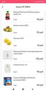 [Мск и СПб] Скидка 200р при заказе от 400 (доставка продуктов)