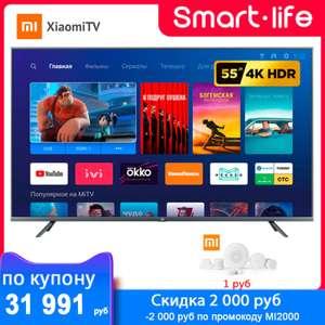Телевизор Xiaomi Mi TV 4s 55 + Набор датчиков xiaomi для умного дома за 1 рубль