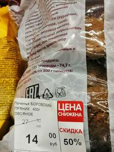 [РнД] Овсяное печенье Боровский пряник 400 г
