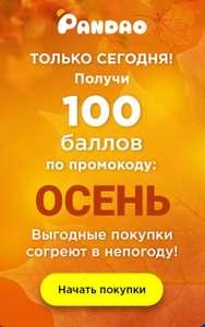 Бесплатные 100 баллов на сайте Pandao
