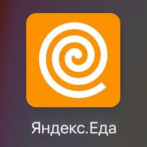 Скидка 25% на первый заказ в сервисе Яндекс.Еда