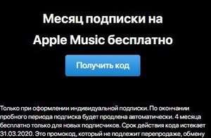 Бесплатная подписка Apple Music на 1 мес. (4 мес. для новых пользователей)