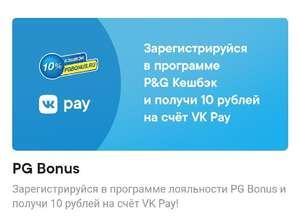 10 рублей на счет ВК Pay за регистрацию в программе PG Bonus