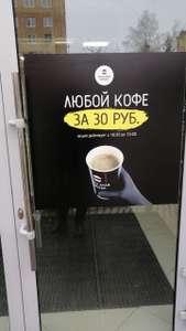 Любой кофе в Блэкстаре за 30р с 10:00 до 13:00