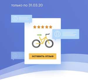 100 бонусных рублей за каждый отзыв на GOODS