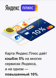 Кэшбек 10% в Яндекс.Еда при оформлении и оплате картой Яндекс.Плюс