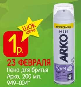 Акции в Галамарт на февраль (например, Пена для брится ARKO)