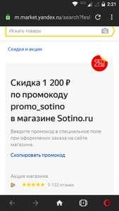 Скидка 1.200 руб. по промокоду в магазине Sotino.ru
