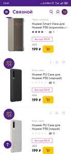 Чехол Huawei p30