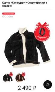 """Куртка """"командор"""" + смарт-браслет в подарок"""