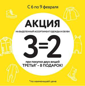 3=2 на выделенный ассортимент одежды только в интернет-магазине