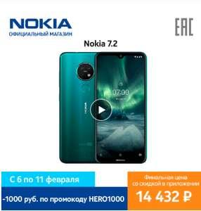 Смартфон Nokia 7.2 6/128GB