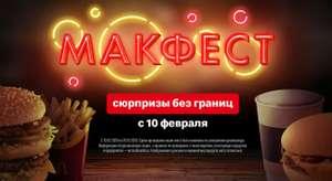 """Акция """"МакФест"""": Чизбургер за 30 рублей (С 10 февраля)"""
