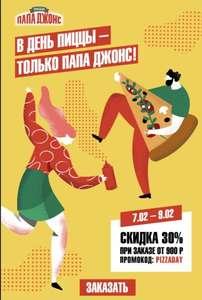 """30% скидка в день пиццы """"Папа Джонс"""""""