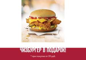 [Иркутск, Селятино, аэропорт Москвы] Бесплатный чизбургер при покупке от 59 рублей