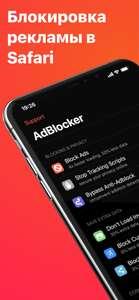 [iOS] AdBlock для Safari