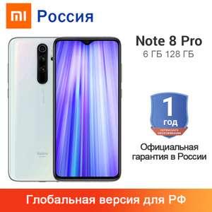 Xiaomi Redmi Note 8 Pro 6/128ГБ с официальной гарантией в России
