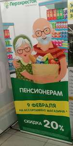 [РнД] 9 февраля всем пенсионерам -20% на белые ценники