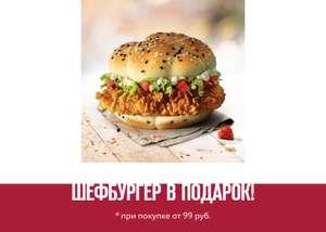 [Самара, Сочи, Анапа, Томск] Бесплатный шефбургер при покупке от 99 рублей