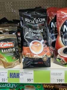 [Самара] Кофе жар. в зернах 300 гр. (в ТД Захар)