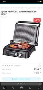 Гриль REDMOND SteakMaster RGM-M811D