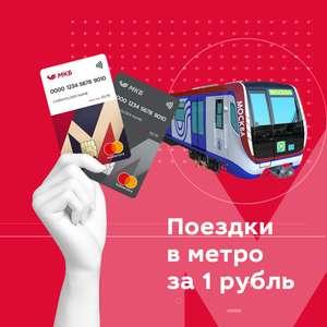 [Москва, Санкт-Петербург] метро по картам МКБ Mastercard 1₽ (разница баллами)