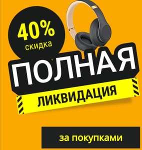 Распродажа до 40% в магазине 123