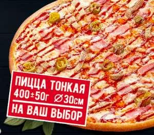Пицца за 1р. при заказе от 499р. в Ташир Пицца
