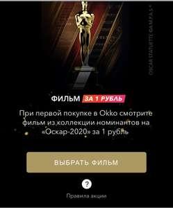 Фильм в OKKO за один рубль