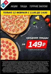 Пицца 28см в domino's pizza (12.02.20) Москва и МО.