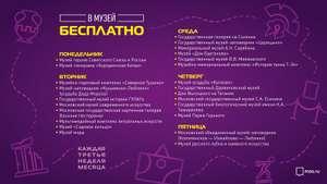 [Москва] Бесплатное посещение музеев.