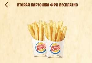 2 картошки фри