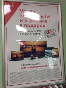 Подписка ivi за покупки от 555 рублей с ВЫРУЧАЙ-картой