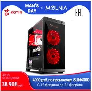 Игровой компьютер KOTIN GB-2 (intel I5 9400F/GTX1650 4G/8ГБ DDR4/480ГБ M.2 SSD(
