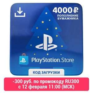 Карта пополнения PlayStation store на 4000 руб