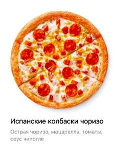 """[Белгород] Пицца """"Чоризо"""" 25см в подарок при заказе от 445р."""