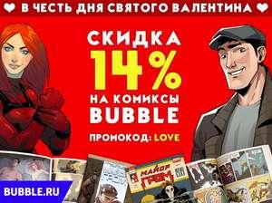 -14% на комиксы Bubble