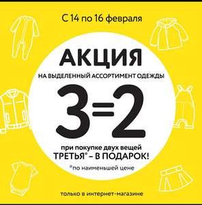 3=2 на ограниченный ассортимент одежды