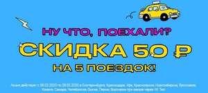 [Уфа] VK Taxi -50 руб