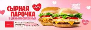 Сырная парочка в день влюблённых со скидкой 30%