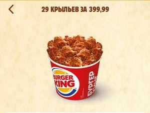 29 крыльев за 399,99₽ в приложении Burger King
