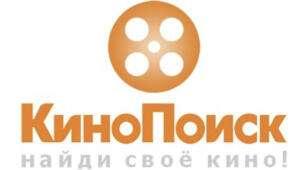 Кинопоиск HD 45 дней бесплатно (для новых пользователей)